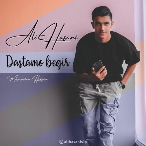 دانلود آهنگ جدید علی حسنی به نام دستامو بگیر