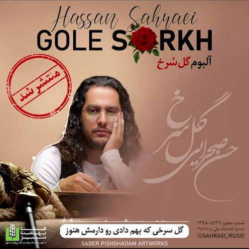دانلود آلبوم جدید حسن صحرایی به نام گل سرخ