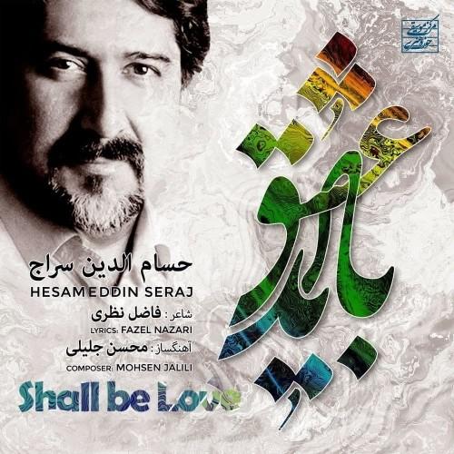 دانلود آهنگ جدید حسام الدین سراج به نام باید عشق