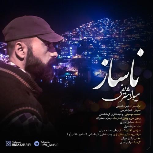 دانلود آهنگ جدید هیوا شریفی به نام ناساز
