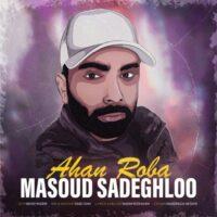 دانلود آهنگ جدید مسعود صادقلو به نام آهن ربا
