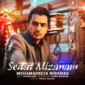 دانلود آهنگ جدید محمدرضا میرعماد به نام صدات میزنم