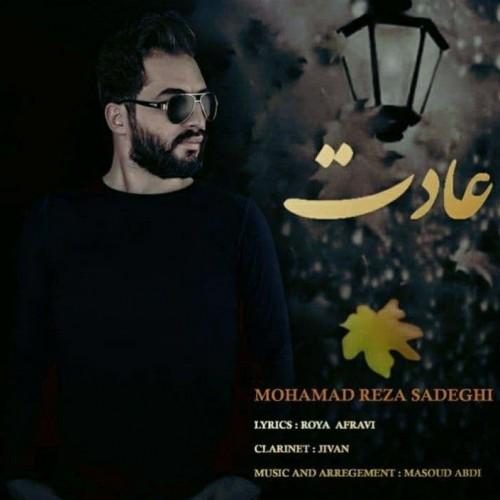 دانلود آهنگ جدید محمدرضا صادقی به نام عادت