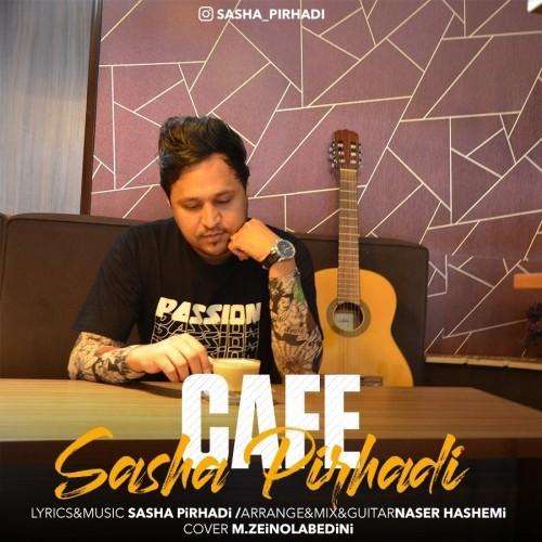دانلود آهنگ جدید ساشا پیرهادی به نام کافه