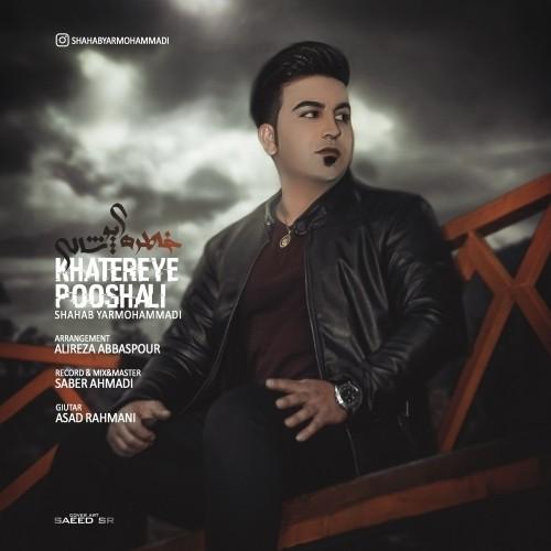 دانلود آهنگ جدید شهاب یارمحمدی به نام خاطره ی پوشالی