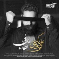 دانلود آهنگ جدید علی زند وکیلی به نام نقاب