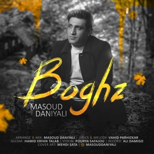 دانلود آهنگ جدید مسعود دانیالی به نام بغض