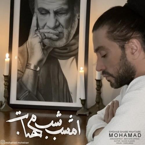 دانلود آهنگ جدید محمد به نام امشب شب مهتابه