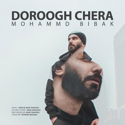 دانلود آهنگ جدید محمد بیباک به نام دروغ چرا