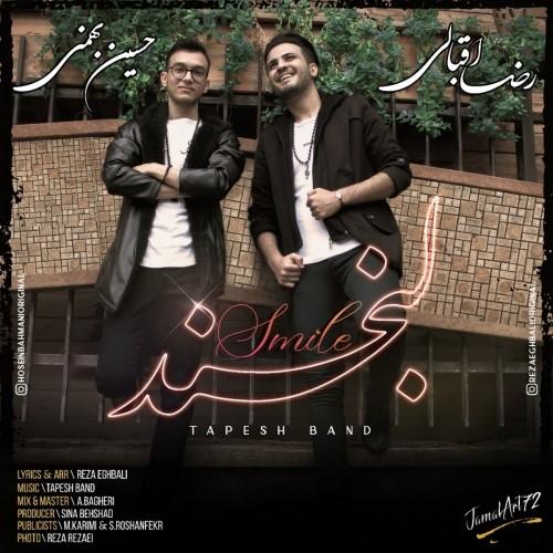 دانلود آهنگ جدید رضا اقبالی و حسین بهمنی به نام لبخند