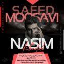 دانلود آهنگ جدید سعید موسوی به نام نسیم خسته