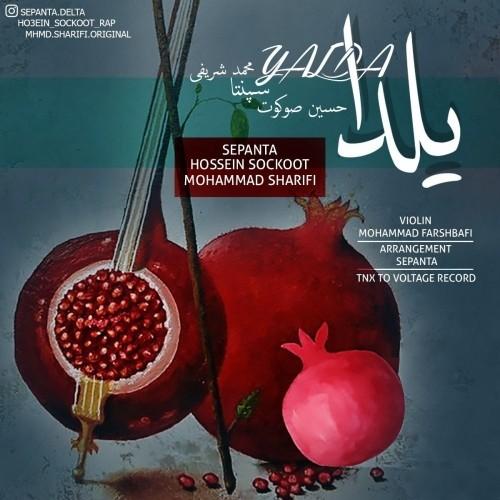 دانلود آهنگ جدید حسین صوکوت و سپنتا و محمد شریفی به نام یلدا