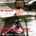 دانلود آهنگ جدید بهمن معروفی به نام ای خدا