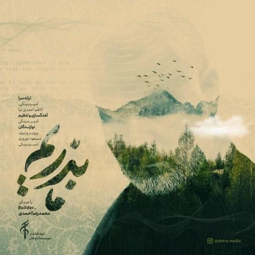 دانلود آهنگ جدید بیلدر و محمدرضا احمدی به نام ما بذریم