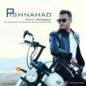 دانلود آهنگ جدید احسان رمضانپور به نام پیشنهاد