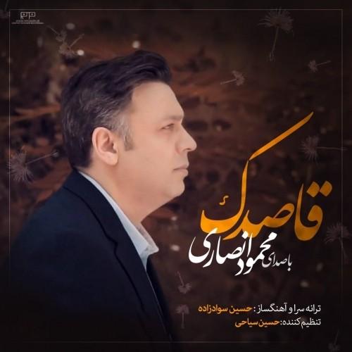 دانلود آهنگ جدید محمود انصاری به نام قاصدک