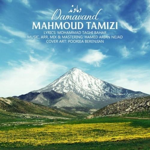 دانلود آهنگ جدید محمود تمیزی به نام دماوند
