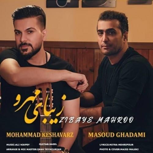 دانلود آهنگ جدید مسعود قدمی و محمد کشاورز به نام زیبای مهرو