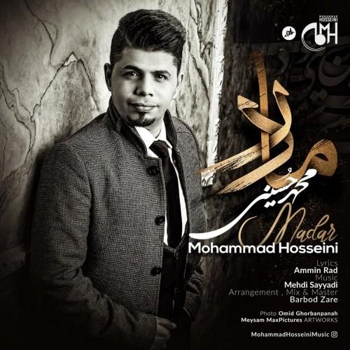 دانلود آهنگ جدید محمد حسینی به نام مادر