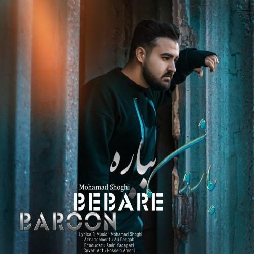 دانلود آهنگ جدید محمد شوقی به نام بارون بباره