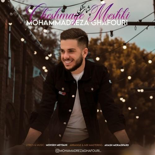 دانلود آهنگ جدید محمدرضا غفوری به نام چشمای مشکی