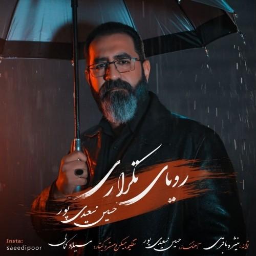 دانلود آهنگ جدید حسین سعیدی پور به نام رویای تکراری