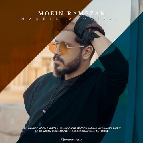 دانلود آهنگ جدید معین رمضان به نام ماشین عروس