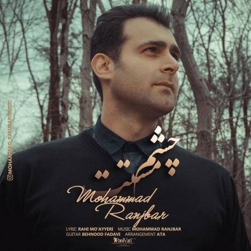 دانلود آهنگ جدید محمد رنجبر به نام چشم مستت