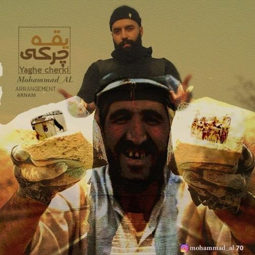 دانلود آهنگ جدید محمد ای ال به نام یقه چرکی