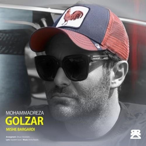 دانلود آهنگ جدید محمدرضا گلزار به نام میشه برگردی