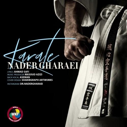 دانلود آهنگ جدید نادر قرائی به نام کاراته