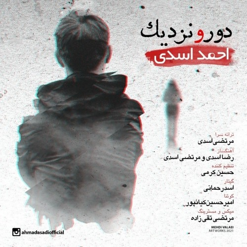 دانلود آهنگ جدید احمد اسدی به نام دور و نزدیک