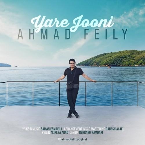 دانلود آهنگ جدید احمد فیلی به نام یار جونی