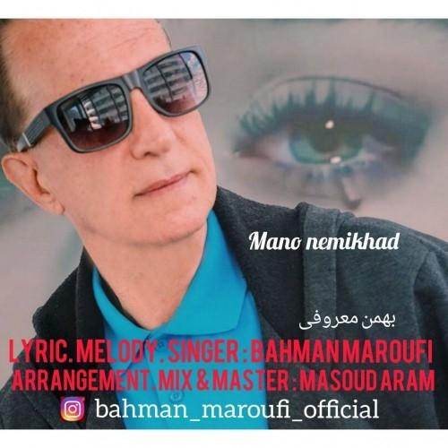 دانلود آهنگ جدید بهمن معروفی به نام منو نمیخواد