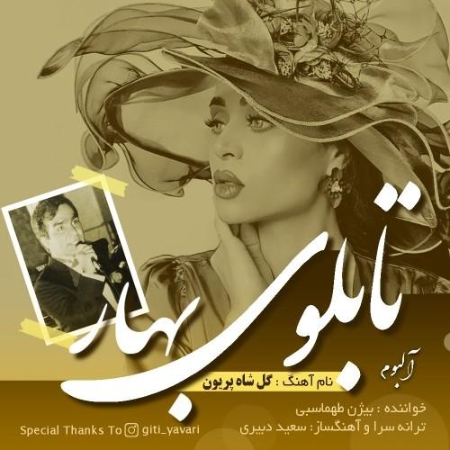 دانلود آهنگ جدید بیژن طهماسبی به نام گل شاه پریون