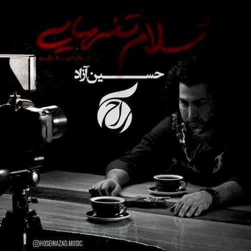 دانلود آلبوم جدید حسین آزاد به نام سلام تنهایی