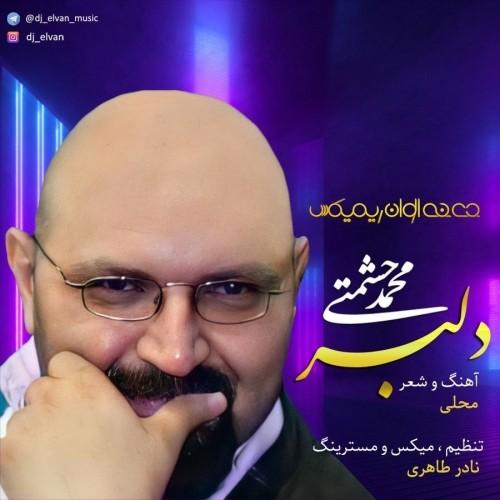 دانلود آهنگ جدید محمد حشمتی به نام دلبر (دی جی الوان ریمیکس)