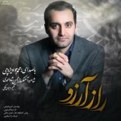 دانلود آهنگ جدید محمد جواد یزدچی به نام راز آرزو