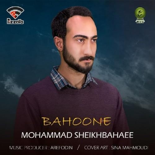 دانلود آهنگ جدید محمد شیخ بهائی به نام بهونه