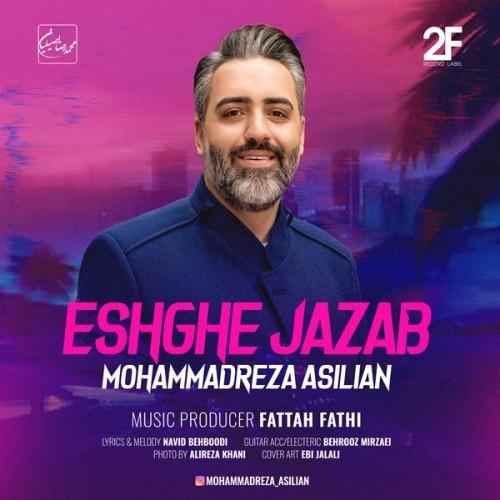 دانلود آهنگ جدید محمدرضا اصیلیان به نام عشق جذاب