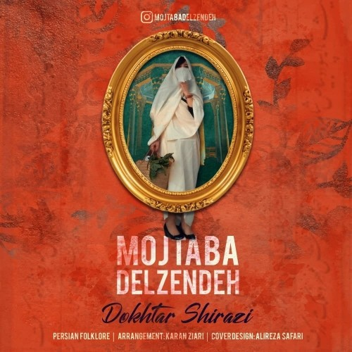 دانلود آهنگ جدید مجتبی دل زنده به نام دختر شیرازی