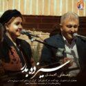 دانلود آهنگ جدید مصطفی محمدی به نام سیزده بدر