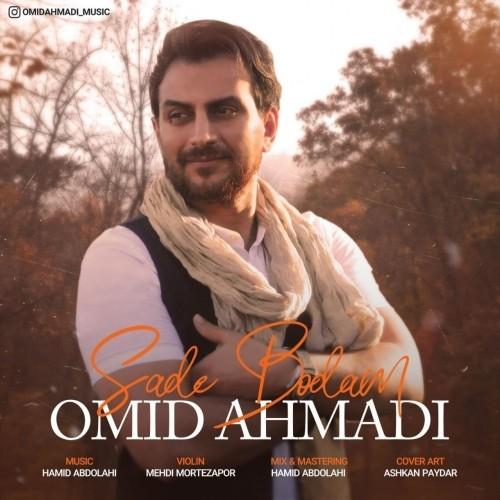دانلود آهنگ جدید امید احمدی به نام ساده بودم