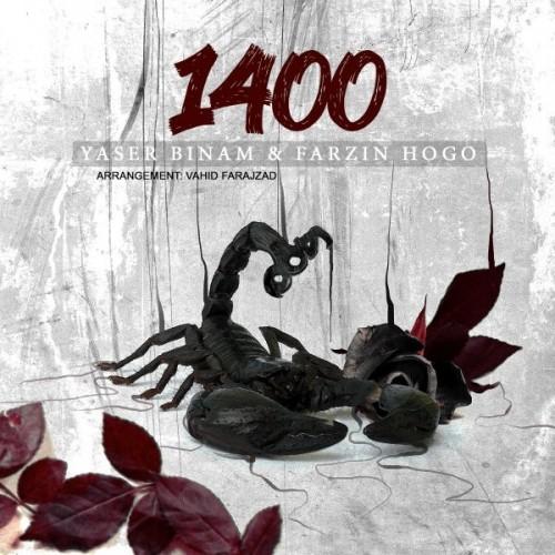 دانلود آهنگ جدید یاسر بینام به نام 1400
