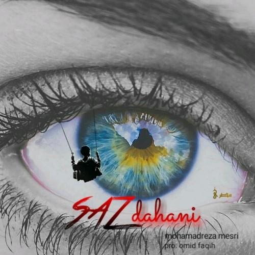 دانلود آهنگ جدید محمد مصری به نام ساز دهنی