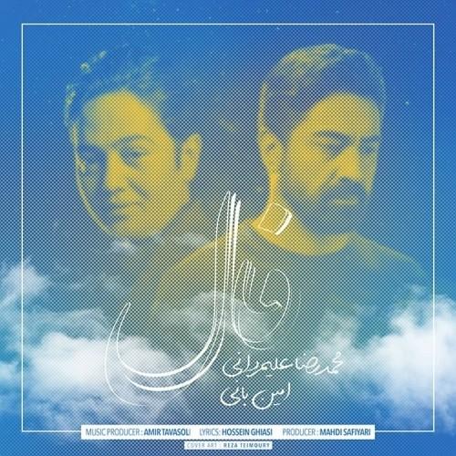 دانلود آهنگ جدید امین بانی و محمدرضا علیمردانی به نام فال