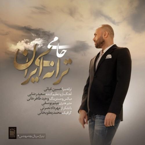 دانلود آهنگ جدید حامی به نام ترانه ی ایران