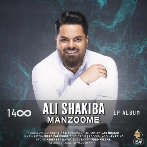 دانلود آهنگ جدید علی شکیبا به نام منظومه