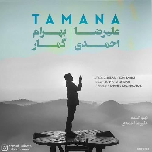 دانلود آهنگ جدید علیرضا احمدی و بهرام گمار به نام تمنا