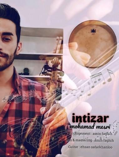 دانلود آهنگ جدید محمد مصری به نام  انتظار